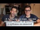 Реакция гей-пар на рекламу против однополых браков