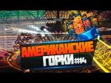 FIFA 15 PS4 | Ultimate Team | AG | АМЕРИКАНСКИЕ ГОРКИ #14 | ЕА ИДИ В ЖОПУ!!!