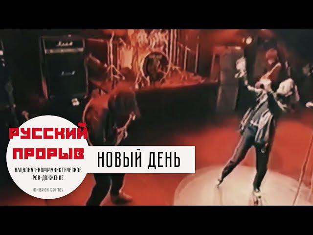 Гражданская Оборона — Новый день (Русский прорыв, 1994 год)