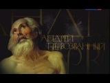 Док. сериал Апостолы. Фильм 2-й. Андрей Первозванный