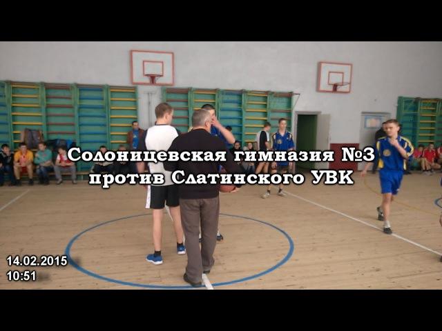 Солоницевская гимназия №3-Слатинской УВК
