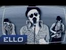 Феллини - Девочка (Скандальный клип) / ELLO UP^ /