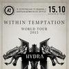Within Temptation | СПб | 15.10 | А2.МИР