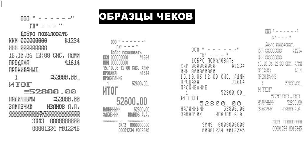 Купить топливный чек в Москве