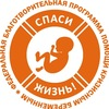 «Спаси жизнь» программа помощи движения За жизнь