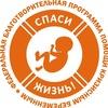 Программа «Спаси жизнь» (проект ООД «За жизнь!»)