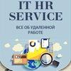 IT HR Service все об удаленной работе