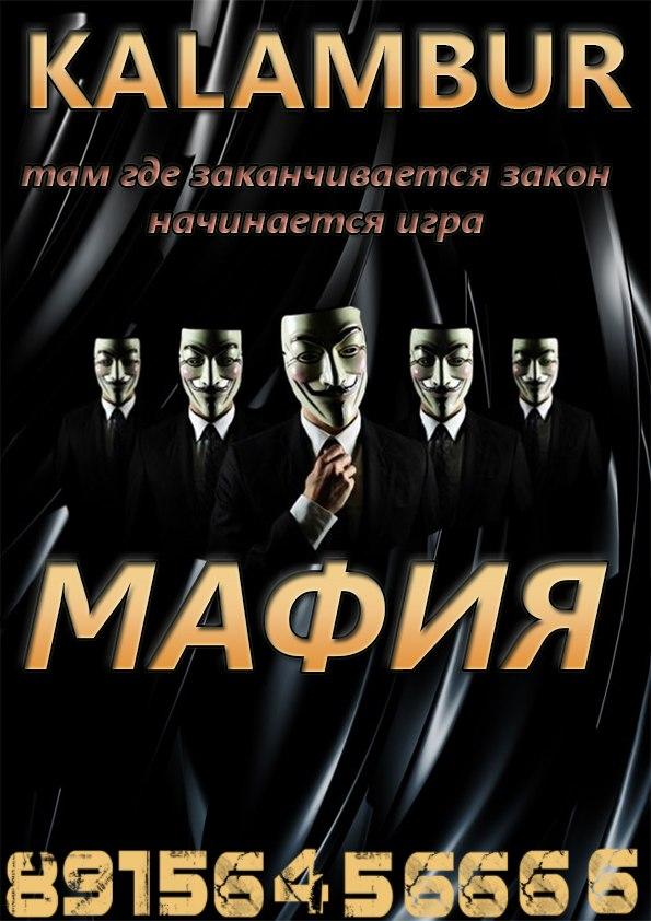 Афиша Рославль МАФИЯ!