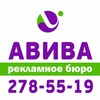 #АВИВА #Реклама #Баннеры #Визитки #Листовки