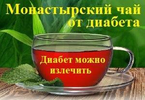 заказать монастырский чай от паразитов