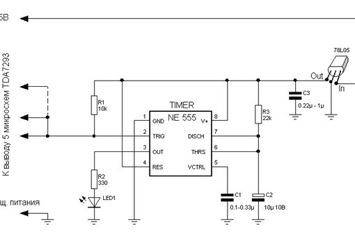и микросхема (NE555) тоже