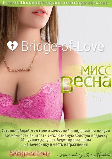 bridge of love dating site