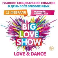 Big Love Show - 13.02.2015 - Ледовый дворец