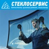 Стеклосервис Вологда,тонировка, ремонт стекол.