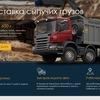 Грузовик36 - вывоз мусора в Воронеже и области.