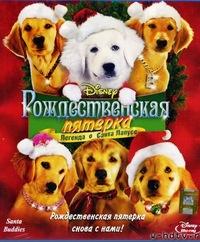Торрент Рождественская Пятерка Скачать Торрент - фото 9