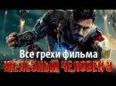 Киноляпы [2013] Железный человек 3 [Iron Man 3]