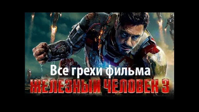 Все грехи фильма Железный человек 3
