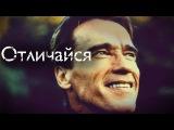 Отличайся || Arnold Schwarzenegger