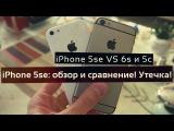 iPhone 5se: обзор и сравнение с iPhone 6s и iPhone 5c! Новая утечка!