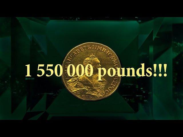 Самые дорогие монеты Российской Империи. Treasure Hunters / Кладоискатели