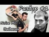 show MONICA Разбор #1 - Noize Mc - Выдыхай (Как играть видео урок)
