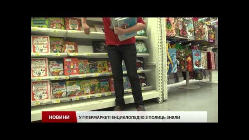 Популярна шкільна енциклопедія перетворила український Крим на російський