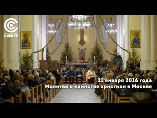 Молитва о единстве христиан в Москве.