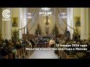 Молитва о единстве христиан в Москве экуменические молитвы православных католиков протестантов всех исповеданий в католическом соборе