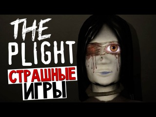 The Plight - КИТАЙСКИЙ ХОРРОР