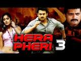 Hera Pheri 3 South Hindi Dubbed Hindi Movies 2015 | Prabhas, Prakash Raj, Ileana D Cruz