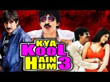 Kya Kool Hain Hum 3 South Hindi Dubbed Hindi Movies 2015 | Ravi Teja, Brahmanandam