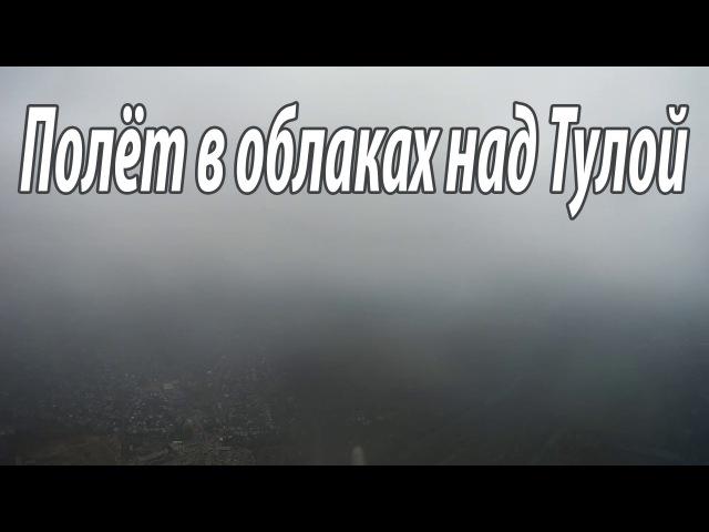 Полёт в облаках над Тулой на Skaywalker v6. FPV, SJCam5000