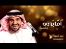 حسين الجسمي - أما براوه (جلسات وناسة) | Hussain Al Jassmi - Jalsat Wanasa
