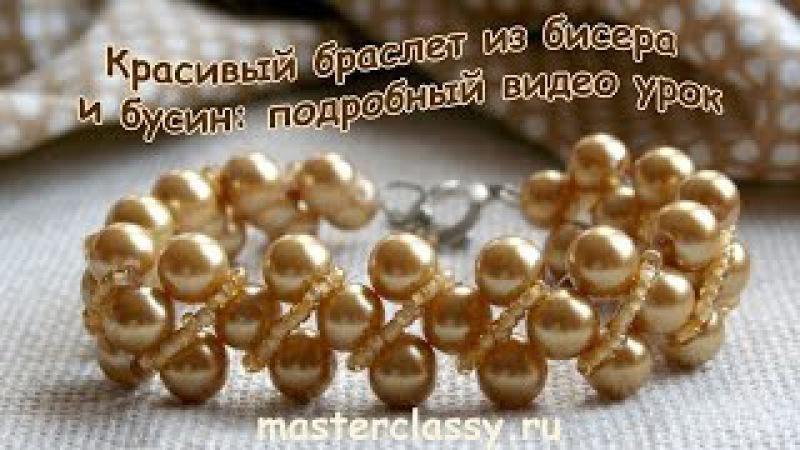 Красивый браслет из бисера и бусин подробный видео урок DropsTutorial Bracelet