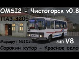 OMSI2 ПАЗ-32054 Чистогорск v0.8 Маршрут 103