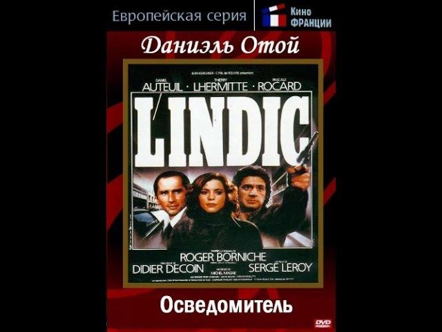 Осведомитель 1982 Криминал, драма