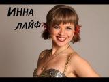 ИННА ЛАЙФ -''ВОРОНЕЖ'' новинка