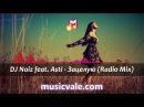 DJ Noiz feat. Asti - Зацелую (Radio Mix)