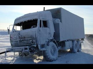 Экстремальные Дальнобойщики Севера Дороги крайнего севера Зимник 4 Extreme Truck driver SIBERIA 4