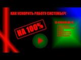 Как ускорить свой компьютер и интернет на 100% БЕЗ ПРОГРАММ. 15 СПОСОБОВ!!!