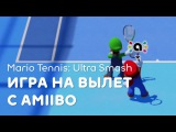 Mario Tennis: Ultra Smash - Игра на вылет с amiibo