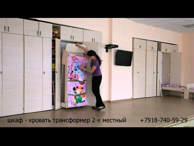 Шкаф трансформер для детского сада