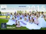 Парад сбежавших невест в Выборге 2015 (версия 2, максимальное качество)