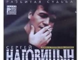 Сергей Наговицын - Потерянный Край