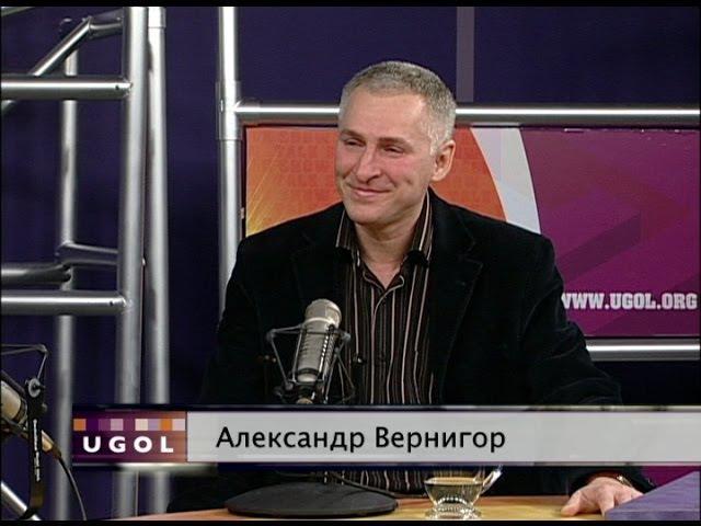 Александр Вернигор. Покаяние картежного шулера