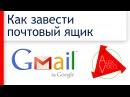 Как создать почтовый ящик @gmail. Почта Gmail. Аккаунт Гугл Google
