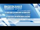 НОВОСТИ Видеоканал Озёрск от 03 09 2015 г