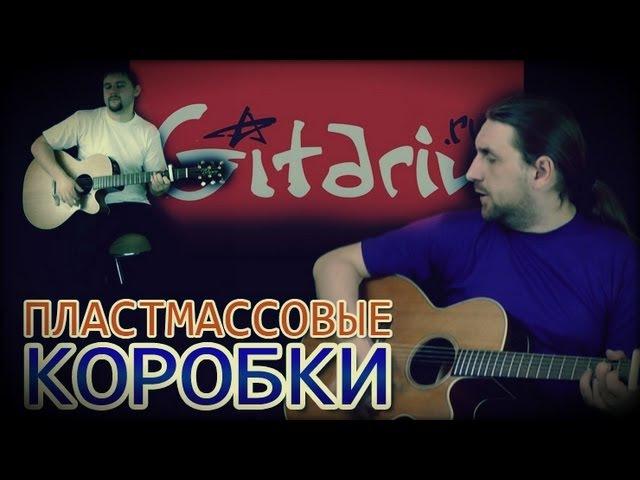 ПЛАСТМАССОВЫЕ КОРОБКИ - Проект Гитарин / Наше творчество