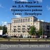 Библиотека № 2 им. Д.А. Фурманова